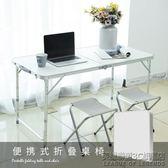 折疊桌 折疊餐桌戶外桌子擺攤桌展業宣傳桌椅簡易便攜式鋁合金桌 IGO