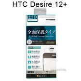 【ACEICE】滿版鋼化玻璃保護貼 HTC Desire 12+ / Desire 12 Plus (6吋) 黑