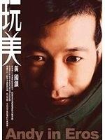二手書博民逛書店 《玩美-FORWARD 17》 R2Y ISBN:9578034407│黃國鎮