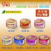 PetLand寵物樂園《日本CIAO》國產旨定罐 85g - 7種口味 / 單罐入 / 貓罐頭