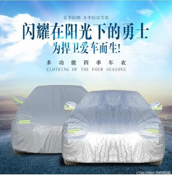 車衣車罩防曬防雨隔熱遮陽防塵加厚通用型轎車外套套子四季汽車罩 ATF 童趣