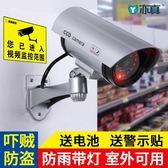 仿真監控仿真攝像頭假監控攝像頭帶燈假攝像頭防盜攝像頭防雨室外 台北日光