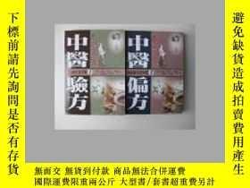 二手書博民逛書店(國家級名老中醫)中醫偏方2罕見中醫驗方2  王品 查波 等Y1