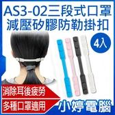 【3期零利率】全新 AS3-02 三段式口罩減壓矽膠防勒掛扣 4入 口罩神器 口罩延長 減緩疲勞