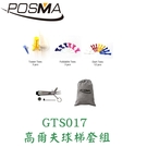POSMA 高爾夫 球梯 TEE 球釘 套組 GTS017