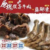 原塊骰子牛肉vs雞腳凍 骰子牛 雞腳凍 寵物零食 寵物鮮食 狗鮮食 貓鮮食 寵物雞腳凍