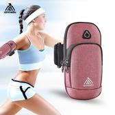 跑步裝備手機臂包戶外手機袋男女款通用手臂帶運動手機臂套手腕包 錢夫人