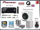 盛昱音響 #英國 Q Acoustics 3010 i+ Q7000i + Pioneer VSX-532 家庭劇院組合