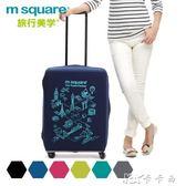 行李箱 msquare行李箱套保護套拉桿箱旅行箱男女罩20寸24寸28寸彈力彈性igo 卡卡西