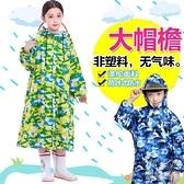 防護兒童雨衣學生長款全身男童帶書包位小孩子初中生小學生迷彩 快速出貨