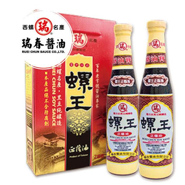 瑞春.螺王正蔭油(醬油膏)精裝(兩瓶/組,共六組12瓶)﹍愛食網