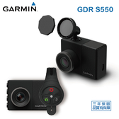 【旭益汽車百貨】GARMIN GDR S550 GPS高畫質行車記錄器 加贈 16G記憶卡