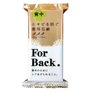 日本 背部制菌去粉刺痘痘專用皂 | For Back