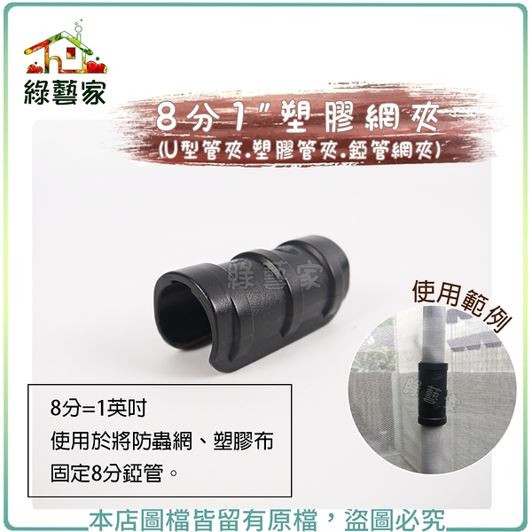 """【綠藝家】8分 1""""塑膠網夾(U型管夾.塑膠管夾.錏管網夾)8分=1英吋"""