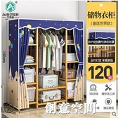 衣櫃簡約現代經濟型實木家用臥室收納柜子出租房用女生簡易大衣櫥 NMS創意新品