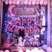 派對氣球生日氣球成人佈置套餐派對裝飾鋁膜氣球浪漫情侶宴會活動裝飾氣球 台北日光