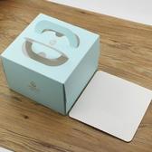 生日蛋糕盒6寸8寸 純色簡約歐式奶油千層手提盒子帶紙托 烘焙包裝