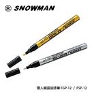 【奇奇文具】雪人SNOWMAN FGP-12/FSP-12 細 油漆筆/筆幅1.0~1.5mm (金/銀) (12支)
