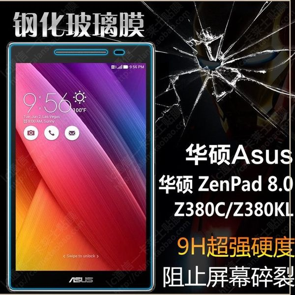 9H 防爆鋼化玻璃貼 ASUS 華碩 ZenPad 8.0 Z380C Z380KL 強化玻璃膜 超強防護 平板鋼化膜 保護貼