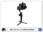 MOZA 魔爪 AirCross 2 手持穩定器 (標準版) 相機 攝影機(公司貨) Air Cross 2