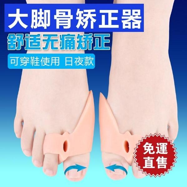 分趾器 矯正器大腳骨大腳趾重疊分趾器兒童男女可穿鞋 【全館免運】