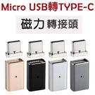 新款 micro usb 轉 TYPE-...