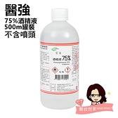 醫強 75%酒精液500ml 不含噴頭 【醫妝世家】酒精液 清潔