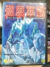 挖寶二手片-0B07-113-正版DVD-電影【殭屍軍團】-約翰摩爾 關蘭(直購價)