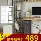 收納櫃 置物架 書架 收納架【L0129...
