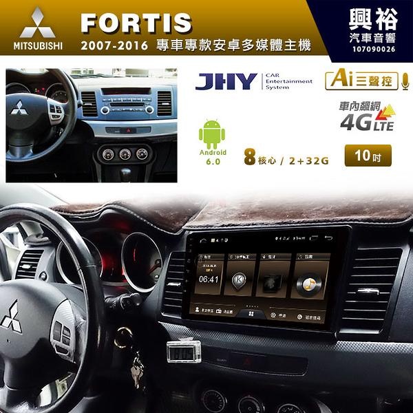 【JHY】2007~16年三菱FORTIS專用10吋螢幕MS6安卓多媒體主機*送1年4G網