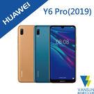 【贈原廠二合一傳輸線+指環扣】HUAWEI 華為 Y6 Pro 2019 3G/32G  6.09吋 智慧型手機【葳訊數位生活館】