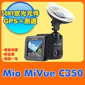 Mio MiVue C350【送 64G+C02後支】行車記錄器