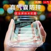 三星s10手機殼s9保護套s8透明硅膠s10e氣囊s8 防摔S9 超薄note10全包s10 軟殼 【米家科技】