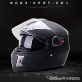電動機車頭盔男冬季保暖防霧全盔覆式機車安全帽灰盜情人節禮物YYJ 阿卡娜