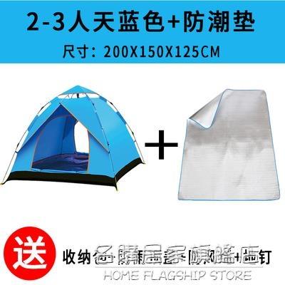 全自動帳篷戶外野營加厚防雨大2人雙人3-4人旅游沙灘露營速開賬蓬 NMS名購居家