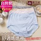 女性 MIT舒適 中大尺碼內褲 媽媽褲 孕媽咪也適穿 台灣製造No.926 (6件組)-席艾妮SHIANEY
