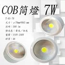 COB 7W 吸頂小筒燈【數位燈城 LED Light-Link】T-05-79 商空、餐廳、居家燈必備燈款