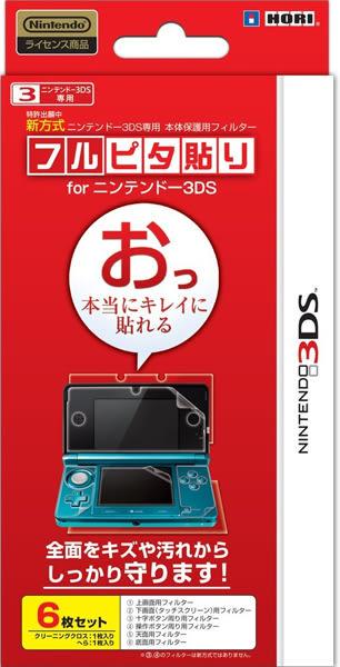 HORI 3DS 全機身保護貼