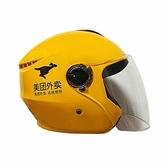 頭盔 騎手冬季頭盔裝備頭盔男電動車保暖舒適騎行大號冬盔 風馳