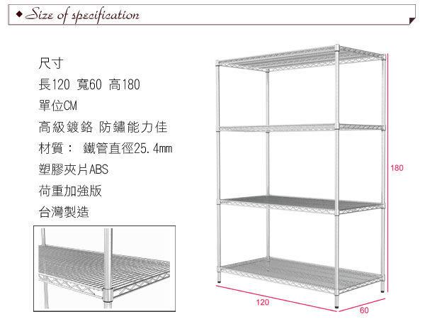 層架 置物架 收納架【J0033】IRON荷重型萬用120X60X180四層架 MIT台灣製  完美主義