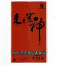 【PSP序號下載卡 可刷卡】☆ 東方雀神 遊戲下載卡 ☆中文版全新品【特價優惠】台中星光電玩