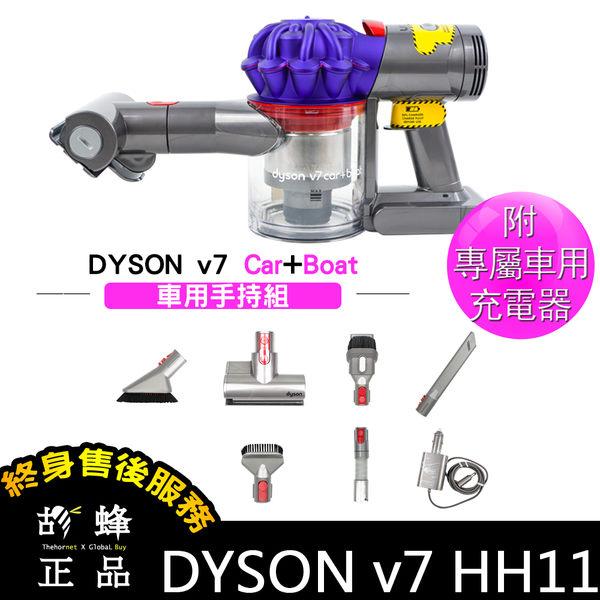 ㊣胡蜂正品㊣ Dyson V7 HH11 Car+Boat 車用 無線 手持 吸塵器 2018最新