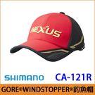 橘子釣具 SHIMANO釣魚帽 GORE® WINDSTOPPER® CA-121R (寬帽沿款) 紅色F