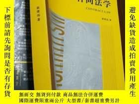 二手書博民逛書店合同法學罕見[Contract Law]Y22725 崔建遠 法
