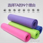 瑜伽墊健身墊加厚運動墊初學者地墊加厚加寬加長防滑愈加毯10mm 韓語空間 igo