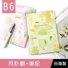 珠友 BC-21932-B B6/32K 月計劃+筆記/記事本/手帳/手札/行事曆(2021.9~2022.9)