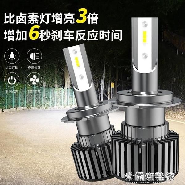 LED汽車大燈 汽車led大燈H1H7H11H4遠近光一體9012燈泡改裝9005強光超亮前照燈 快速出貨