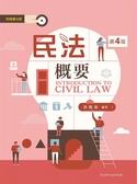 民法概要(第四版)