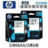 原廠墨水匣 HP 3JB06AA 2黑6彩 (GT51+GT52) /適用 HP DeskJet GT-5810/GT-5820/InkTank 315/Wireless 415/Wireless 419