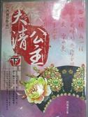 【書寶二手書T2/言情小說_IPE】大清公主(下冊)_西嶺雪